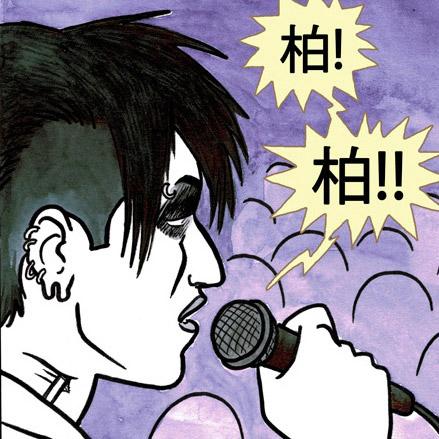 Gig in Japan: Mejibray Live